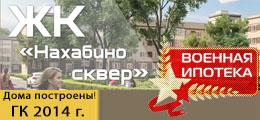 Новостройки в Москве и Подмосковье